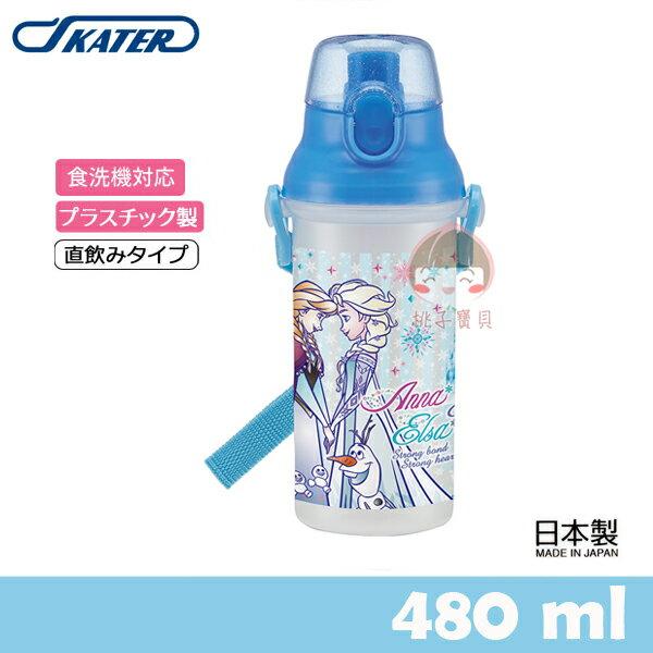 【日本SKATER】2018新款上市!冰雪奇緣 Frozen-直飲式背帶兒童水壺‧日本製