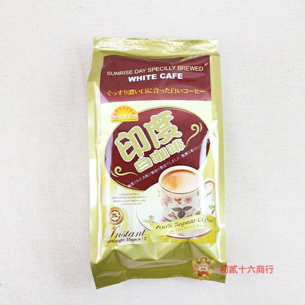 【0216零食會社】SunriseDay_印度白咖啡420g_35g*12入