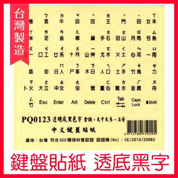 【台灣製造】 霧面 透明底黑色字 鍵盤貼紙 PQ0123 透明黑字 注音符號 鍵盤