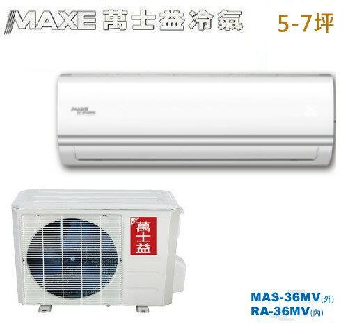【佳麗寶】-(萬士益MAXE)5~7坪 變頻冷暖一對一【MAS-36MV/RA-36MV】可加購安裝