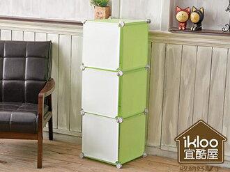 BO雜貨【SV9006】ikloo~3格3門DIY百變收納櫃 創意收納組合櫃 鞋櫃鞋架 屏風櫃 床頭櫃 書架書櫃