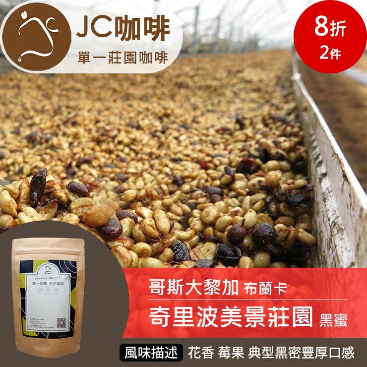 哥斯大黎加 布蘭卡 奇里波美景莊園 黑蜜 - 半磅豆【JC咖啡】★送-莊園濾掛1入 0