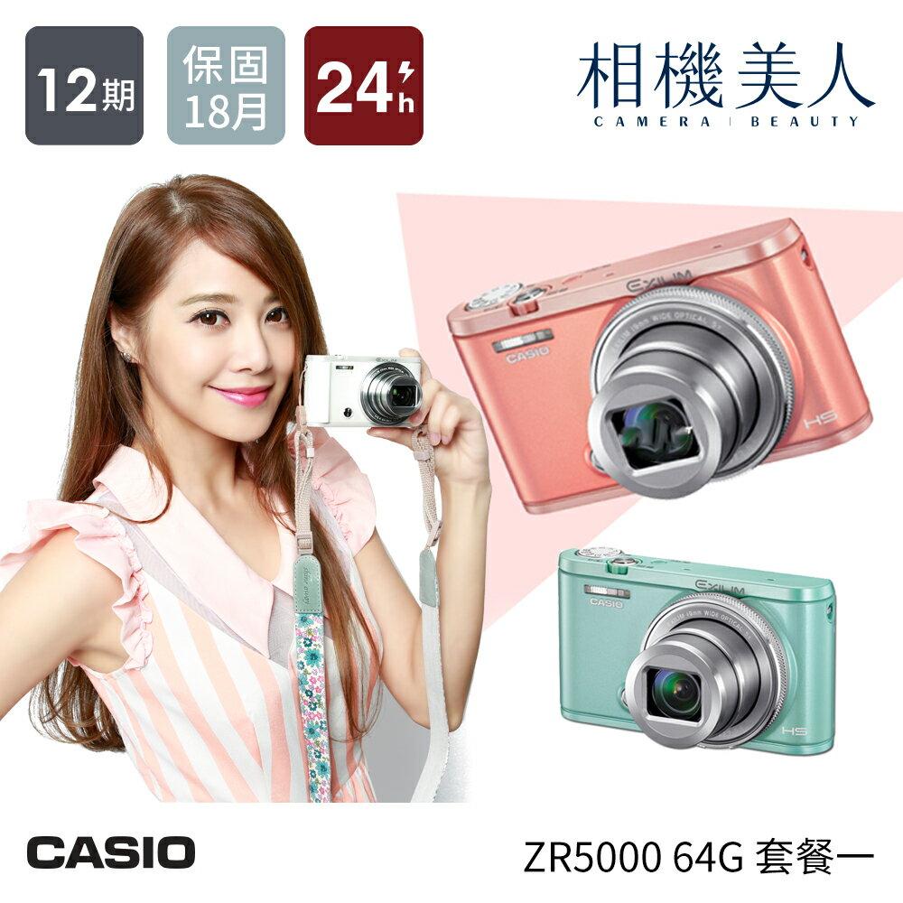 ~64G套餐一~CASIO ZR5000 EX~ZR5000 相機 貨  美肌 翻轉螢幕