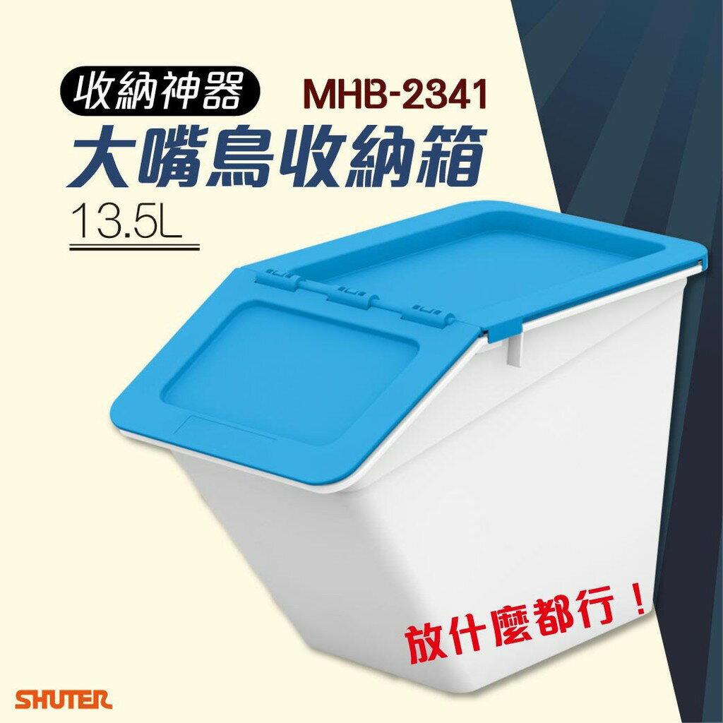 樹德 大嘴鳥收納箱 MHB-2341 淺藍 積木桶 玩具盒 衣櫃 鞋櫃