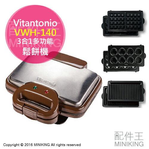 ~ 王~  貨   UNOPAN Vitantonio VWH~140 3合1多 鬆餅機