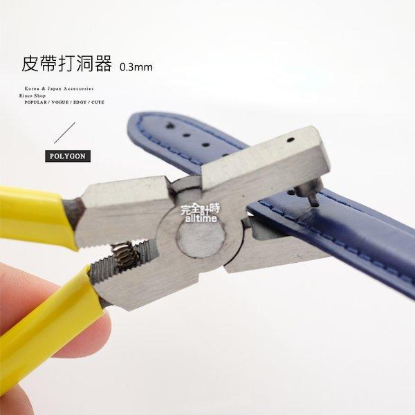 【完全計時】手錶館│ 打洞器 皮帶 皮件 最厚3mm 工具專用 專業 150mm洞 皮帶加洞 工具06