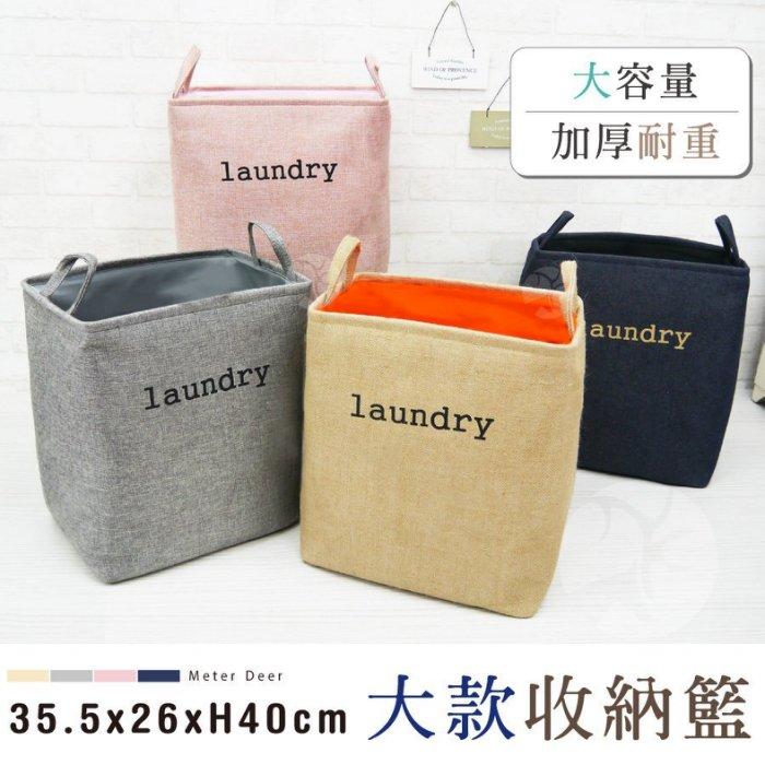 手提棉麻收納桶袋置物籃 加厚大容量北歐簡約風防水耐重折疊壓縮型衣物雜物玩具分類整理洗衣籃高質感外銷精品收納桶袋