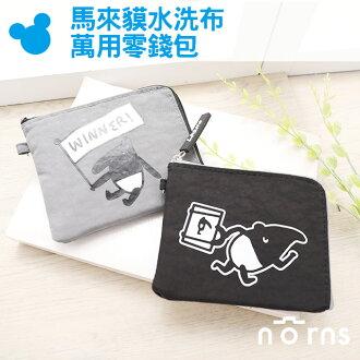 NORNS【馬來貘水洗布萬用零錢包】正版授權 可放悠遊卡 皮夾 簡約 LAIMO CHERNG