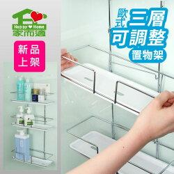 家而適歐式三層可調整置物架(1入+贈吹風機壁掛式放置架) 廚房收納 衛浴置物架 不留殘膠 重複貼 適用免鑽孔鑽洞牆壁快速安裝