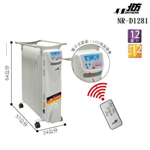 <br/><br/>  早鳥領券折 NOTHERN 北方 12葉片式恆溫電暖爐 NR-D1281 德國原裝進口 公司貨<br/><br/>