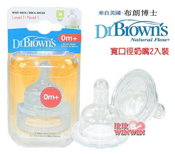 Dr. Brown #x27 #x27 s 美國布朗博士防脹氣寬口OPTINOS兩用奶瓶奶嘴 2入裝