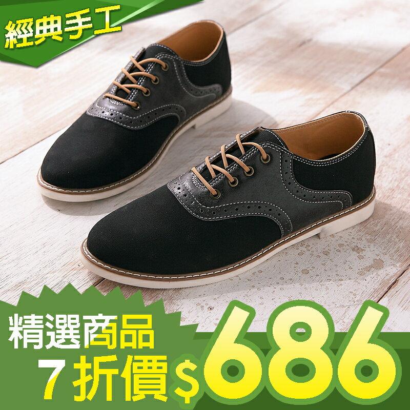 ~ 7折~低統跟靴◆首爾麂皮拼接 蠟感精緻皮革 紳士皮鞋~黑色~采靚衣飾 ~  好康折扣
