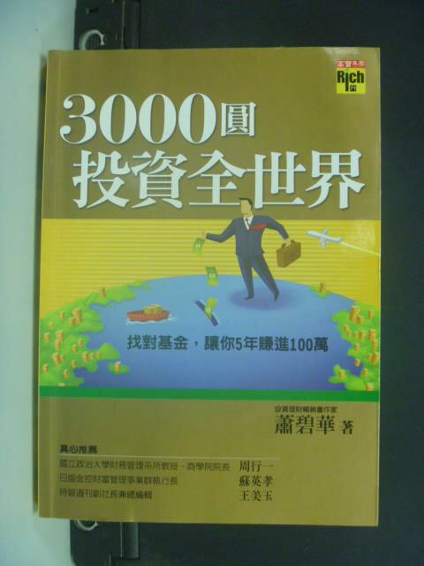 【書寶二手書T1/基金_KOV】3000元投資全世界_蕭碧華