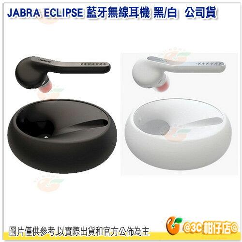 免運 可分期 JABRA Eclipse 藍牙無線耳機 黑/白色 公司貨 抗噪 輕量 抗噪 NFC 雙待機 立體聲 便攜充電式 舒適 口袋充電