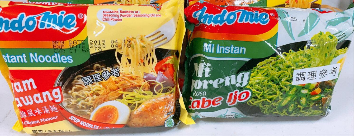 印尼泡麵 營多麵 炒麵 泡麵 撈麵 單包 多種口味  INDOMIE