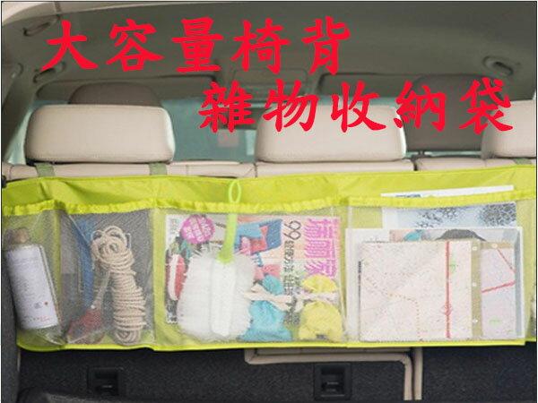 BO雜貨【SV6213】車用大容量 雜物收納袋 掛袋 椅背收納袋  汽車置物袋