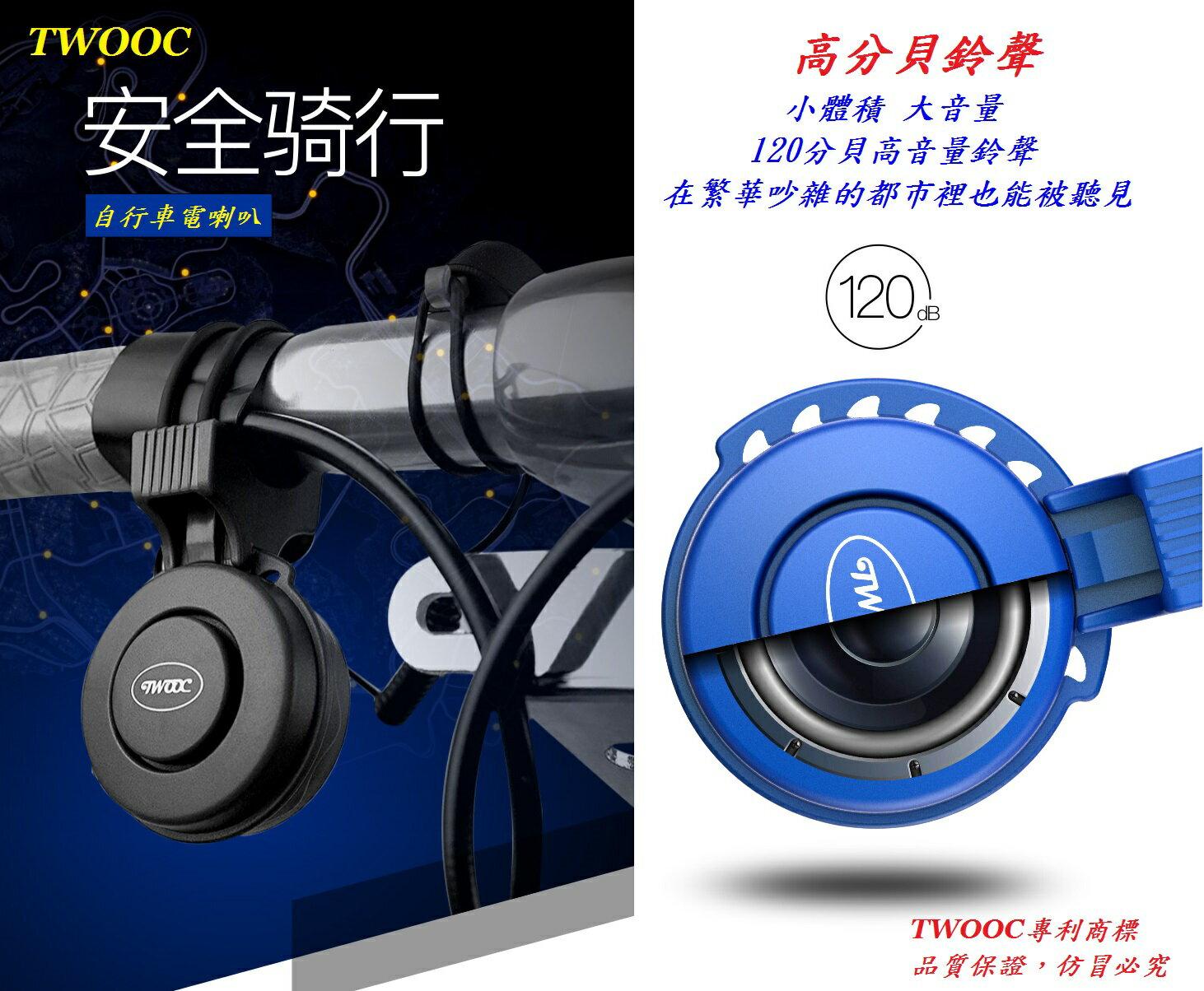 《意生》電喇叭【USB充電】TWOOC 自行車電子鈴鐺 電鈴鐺 車鈴 警報聲 喇叭 警示鈴 單車電子喇叭 腳踏車電喇叭 0