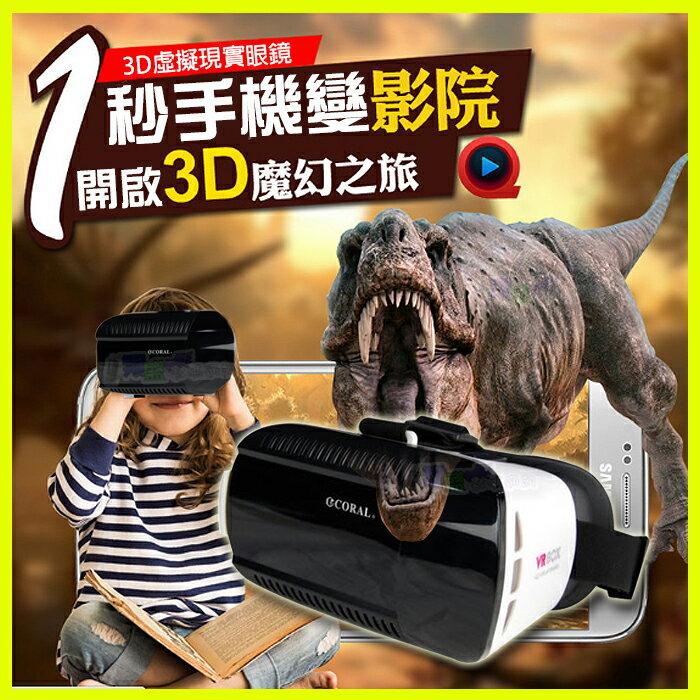 【CORAL VR BOX VR3 3D頭戴式立體眼鏡】VR虛擬眼鏡 立體眼鏡 頭戴式眼鏡 手機眼鏡 適用4.7吋~6吋