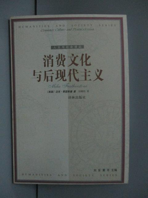 【書寶二手書T1/行銷_LGU】消費文化與後現代主義_邁克費瑟斯通_簡體