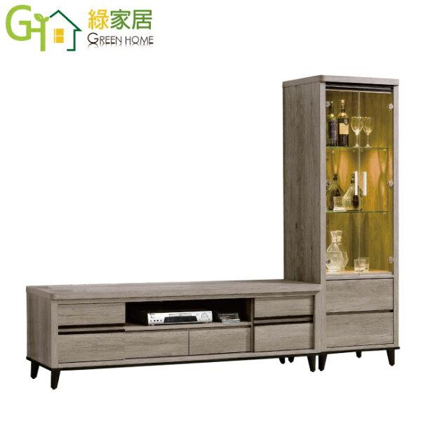 【綠家居】邱比特時尚8尺木紋L型電視櫃展示櫃組合