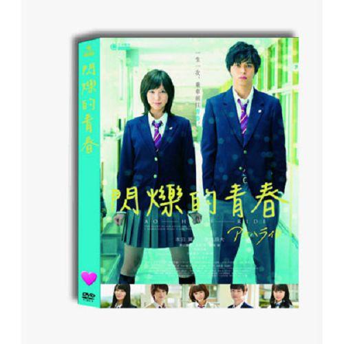 閃爍的青春DVD本田翼東出昌大