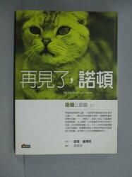 【書寶二手書T6/寵物_LGU】再見了,諾頓_彼得.蓋澤斯