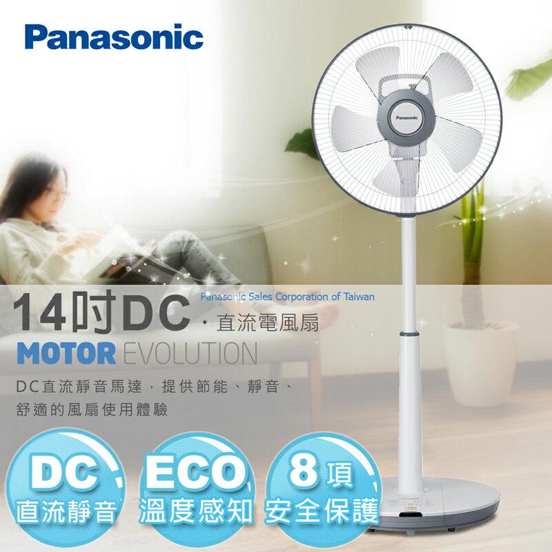 【Panasonic國際牌】14吋DC變頻定時立扇/閃耀銀F-S14DMD