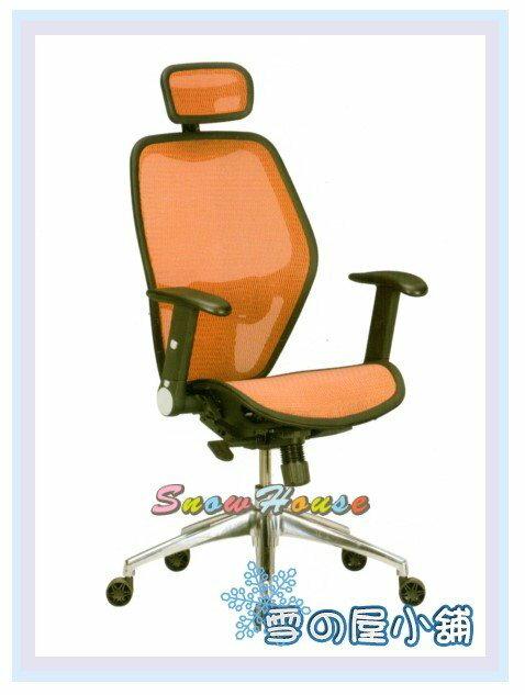 ╭☆雪之屋居家生活館☆╯R222-04 JG700138GEA高背桔網椅/電腦椅/辦公椅/會客椅/櫃檯椅/休閒椅