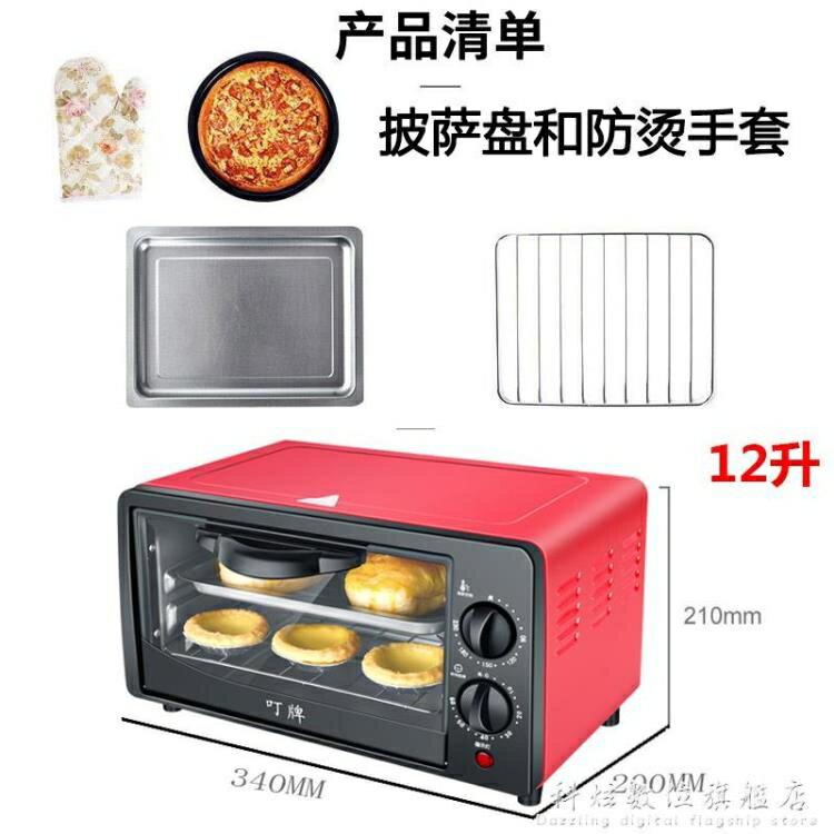 220V電烤箱家用烘焙小型烤箱多功能全自動蛋糕迷大容量面包12l升家庭