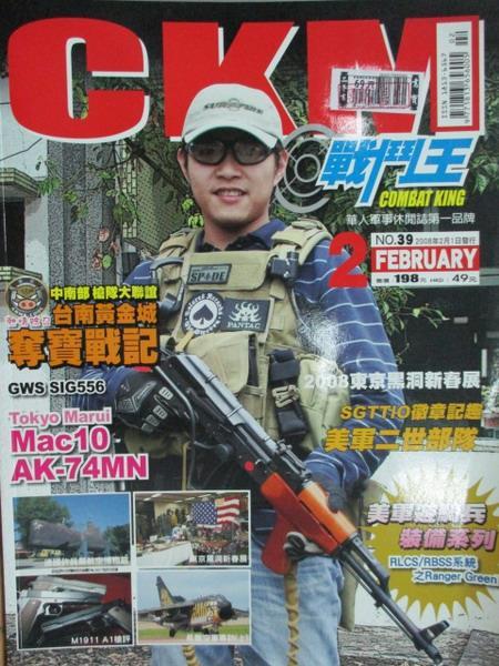 【書寶二手書T2/軍事_WGS】CKM戰鬥王_39期_美軍遊騎兵裝備系列等