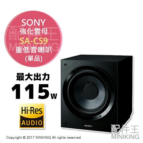 【配件王】日本代購 SONY SA-CS9 音響 輸出功率115W MRC 重低音喇叭 單品