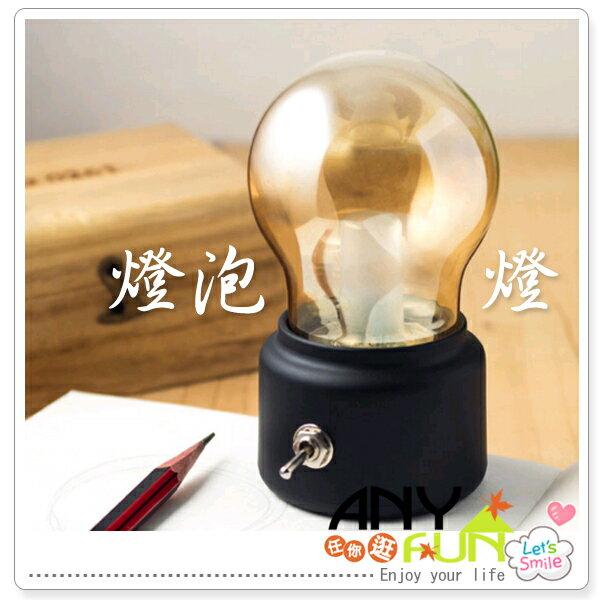 任你逛☆燈泡燈 復古充電燈泡 小夜燈 創意懷舊 USB床頭台燈 氛圍燈 燈泡玻璃  anyfun【L8042】