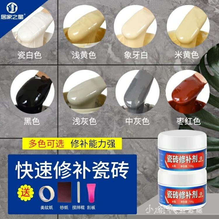 瓷磚修補劑陶瓷膏小坑洞瓷磚膠馬桶水箱蓋家用大理石地磚釉面修復 概念3C