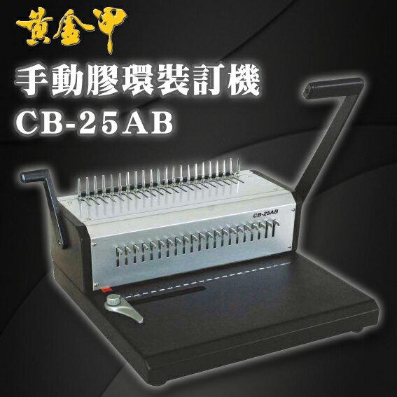 【黃金甲】 膠圈機 打孔機 裝訂 CB-25AB 手動 21孔 可抽刀 膠環裝訂機