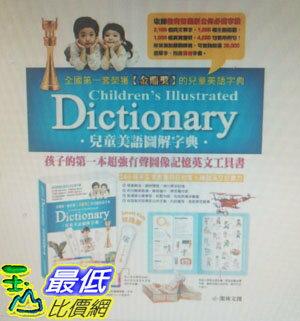 COSCO 如果 謹致歉意  兒童美語圖解字典  點讀版  _W114820