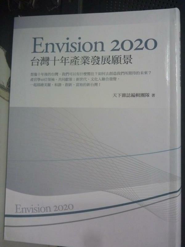 【書寶二手書T1/財經企管_JEO】Envision 2020_天下雜誌編