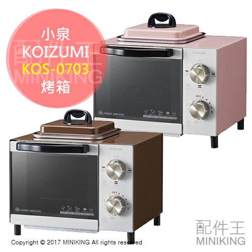 【配件王】日本代購 KOIZUMI 小泉 KOS-0703 烤箱 三段加熱 煎蛋 烤麵包 兩色 另 AX-H1