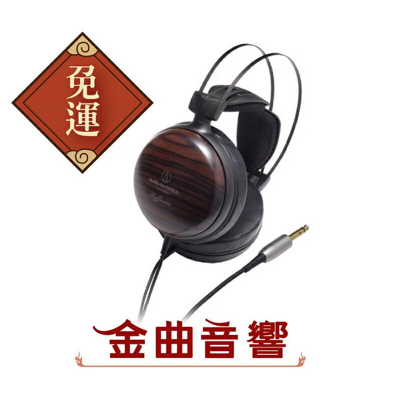 【金曲音響】鐵三角 ATH-W5000 旗艦 黑檀木殼 封閉式 耳罩式耳機