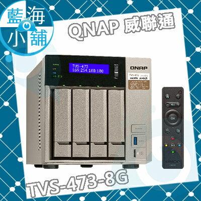 QNAP 威聯通 TVS-473-8G 4-Bay NAS 網路儲存伺服器