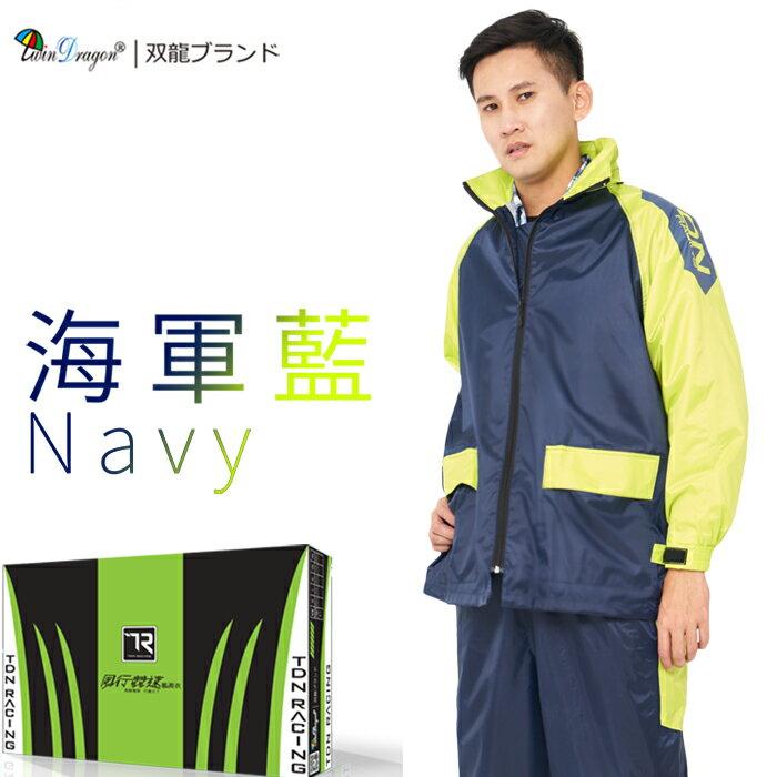【雙龍牌】風行競速風雨衣兩件式套裝(海軍藍下標區)/反光條/透氣內網附收納袋/運動風ES4302