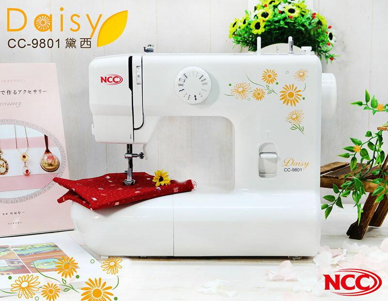 <br/><br/>  喜佳 NCC Miss Daisy 實用型縫紉機 CC-9801<br/><br/>