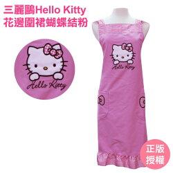 HELLO KITTY 蝴蝶結口袋花邊圍裙 粉紅 工作圍裙 凱蒂貓 SANRIO 三麗鷗