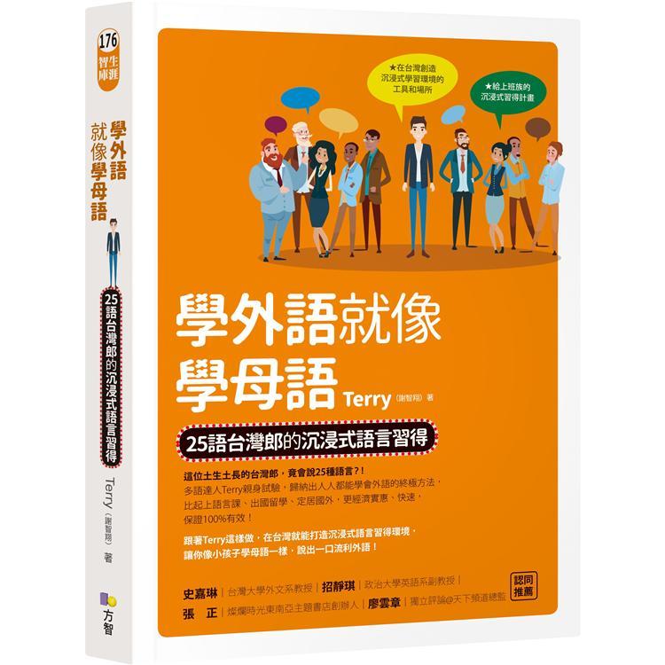 學外語就像學母語:25語台灣郎的沉浸式語言習得 0