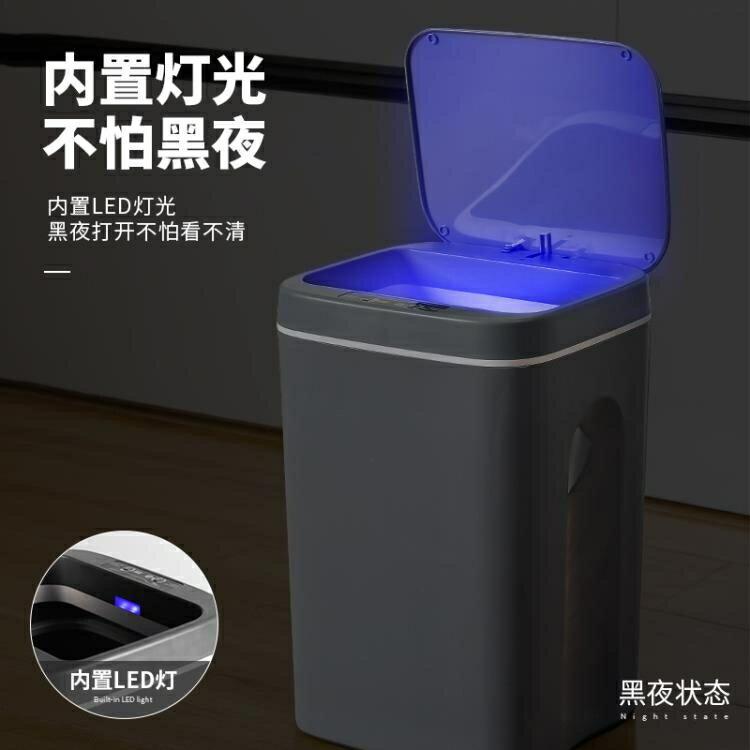 垃圾桶 家用智慧大容量廚房衛生間 免接觸感應垃圾桶北歐風垃圾桶