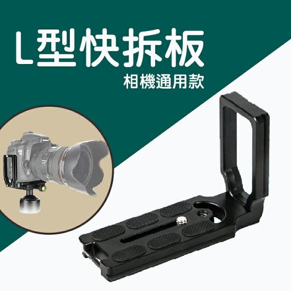 攝彩@L型快拆板相機通用款鋁合金直角托架14螺絲單眼相機三腳架雲台板橫拍豎拍直拍側拍架