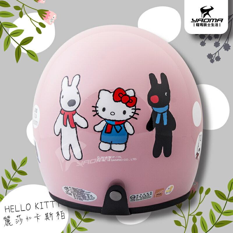加贈鏡片 HELLO KITTY 麗莎lisa 淺粉紅 卡斯柏 正版授權 安全帽 3 / 4罩 805 803 耀瑪騎士 0