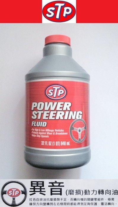 權世界@汽車用品 美國STP異音型動力方向盤油 轉向機油(抗磨損) 銀罐公司貨 ST-65464-946ml