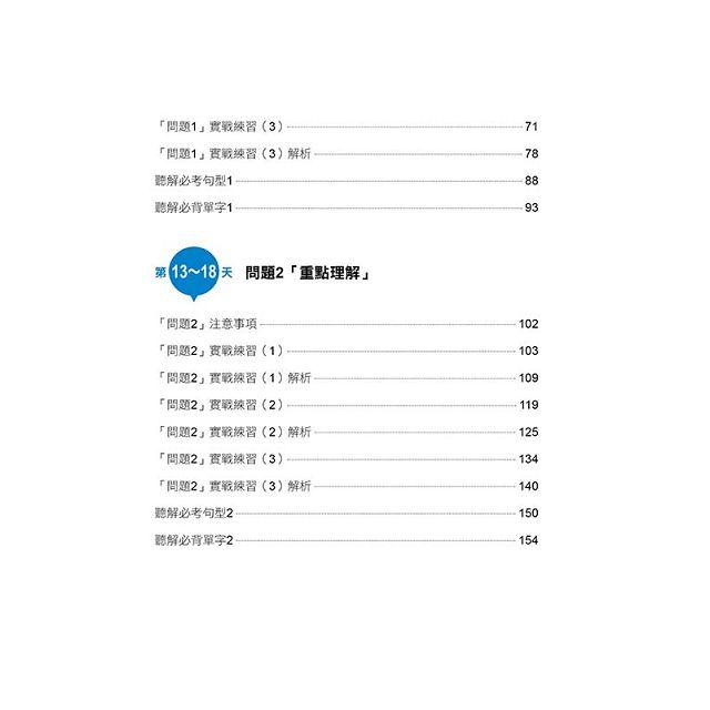 新日檢N5聽解30天速成!升級版(隨書附贈作者親錄MP3學習光碟,全長150分鐘) 2