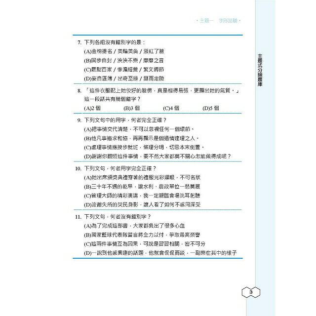 2020年國文題庫攻略(初等、司法、地方、鐵路考試適用)(共1265題精華題,題題詳解)(五版) 2