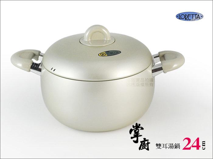 快樂屋♪ 日本理研 雙耳鍋 24cm (湯鍋.牛奶鍋.醬汁鍋.煮麵鍋.調理鍋)